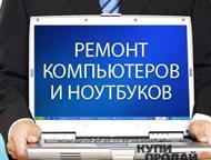 Компьютерная помощь, Ремонт компьютеров, ноутбуков Компьютерная помощь.   ЧЕСТНЫЕ ФИКСИРОВАННЫЕ цены!   ВЫЕЗД И ДИАГНОСТИКА - БЕСПЛАТНО.   Работаю с 8, Балаково - Ремонт компьютерной техники