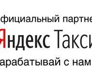 Требуются водители в Яндекс, Такси Официальный партнер Яндекс. Такси г. Барнаул приглашает всех водителей легковых автомобилей подключиться к сервису , Барнаул - Вакансии