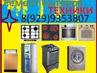 Ремонт бытовой техники в г, Чехове и районе Ремонт холодильников , стиральных машин, варочных поверхностей, Инпортных плит электрических и газовых, вс, Чехов - Разные услуги