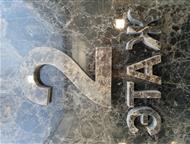 Каменные и облицовочные работы Изготовление, облицовка вашего крылечка, входной группы, фасада, цоколя, полов в коттедже, офисе и тд. Собственный цех , Екатеринбург - Ремонт, отделка (услуги)