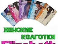 Иркутск: МИР КОЛГОТОК, ЛОСИН и ЧУЛОК в ИРКУТСКЕ ЛЮБЫЕ КОЛГОТЫ, ЛОСИНЫ И ЧУЛКИ, недорого.   АДРЕС: г. Иркутск, м/он Ново-Ленино, ост. Подстанция, торговый рын