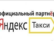 Требуются водители в такси Яндекс. Такси приглашает на работу водителей для работы в такси. Самый большой объем заказов, лучшие условия для водителей,, Иркутск - Вакансии