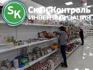 Независимая инвентаризация Компания «Скан Контроль» специализируется на проведении независимой профессиональной инвентаризации товарно-материальных це, Москва - Бухгалтерские услуги и аудит