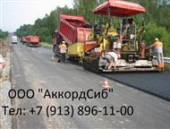 Асфальтирование в Новосибирске Асфальтирование в Новосибирске    Компания ООО Аккорд Сибирь предлагает Асфальтирование в Новосибирске и Новосибирско, Новосибирск - Другие строительные услуги