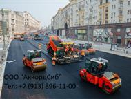 Новосибирск: Асфальтирование в Новосибирске Асфальтирование в Новосибирске    Компания ООО Аккорд Сибирь предлагает Асфальтирование в Новосибирске и Новосибирско