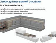 Омск: Универсальная стяжка для несъемной опалубки Универсальная стяжка для несъемной опалубки   Хотите сэкономить на строительстве дома? Предлагаем универса