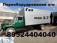 Пенза: Удлинить Газон Газ 3309 Газ 3307 Удлинение Маз 4371 Удлиняем а/м такие как Газон, Газ 3307, Газ 3309, Маз 4371 зубренок Зил 5301 бычок  Удлинение рамы