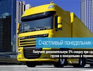 Акция транспортной компании Счастливый понедельник Уважаемые клиенты и партнёры! Специально для Вас мы подготовили акцию Счастливый понедельник - во, Сочи - Грузчики