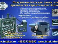 Волгоград: Оборудование для производства блоков Современный и высокоэффективный вибропресс для блоков позволяет получать до тысячи готовых бетонных блоков за одн