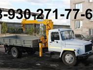 Кран-манипулятор Газ 3309 2015 года От продавца: СпецАвтоТех-Регион предлагает Вам купить КМУ на базе шасси ГАЗ-3309 их отличает достаточная грузоподъ, Волгоград - Грузовики (грузовые автомобили)